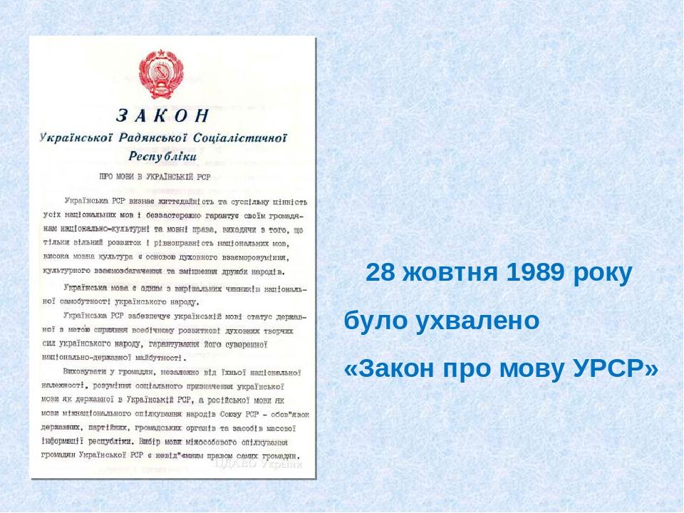 28 жовтня 1989 року було ухвалено «Закон про мову УРСР»