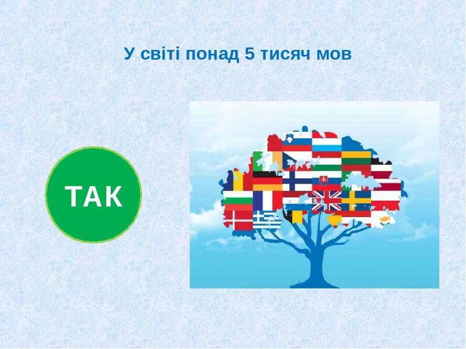 У світі понад 5 тисяч мов ТАК