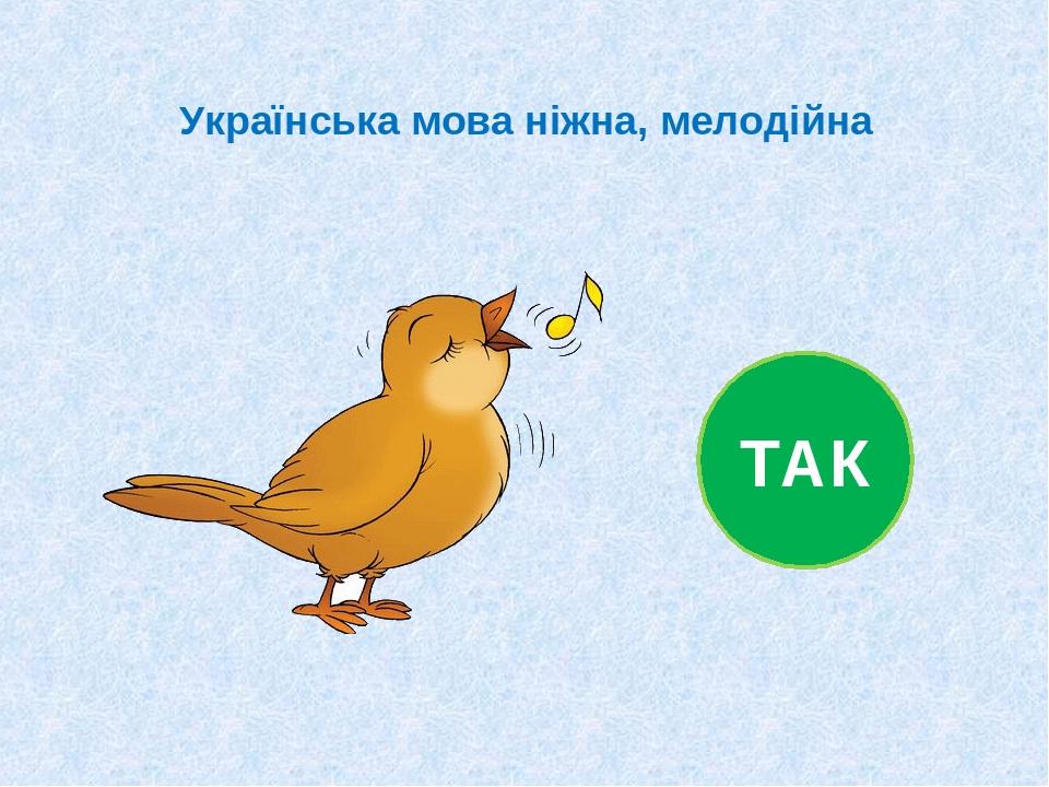 Українська мова ніжна, мелодійна ТАК