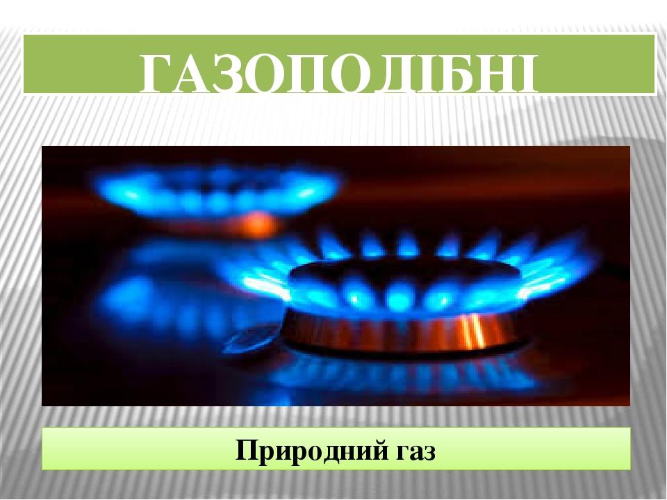 ГАЗОПОДІБНІ Природний газ