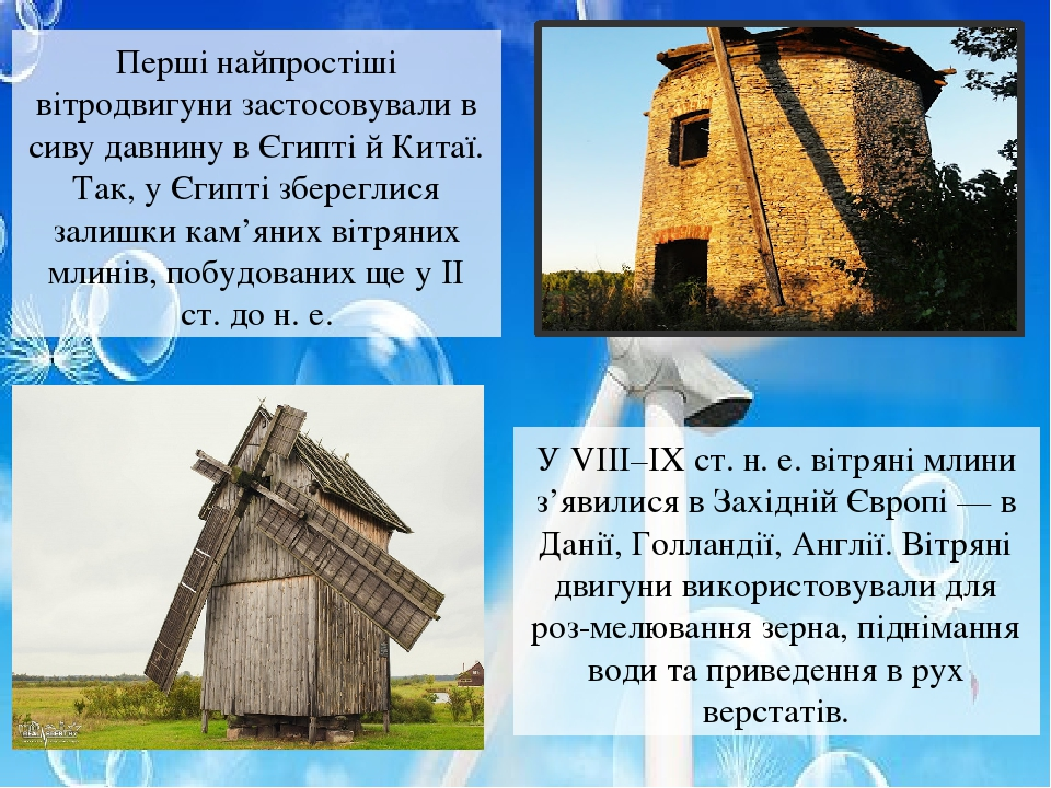 Перші найпростіші вітродвигуни застосовували в сиву давнину в Єгипті й Китаї. Так, у Єгипті збереглися залишки кам'яних вітряних млинів, побудовани...