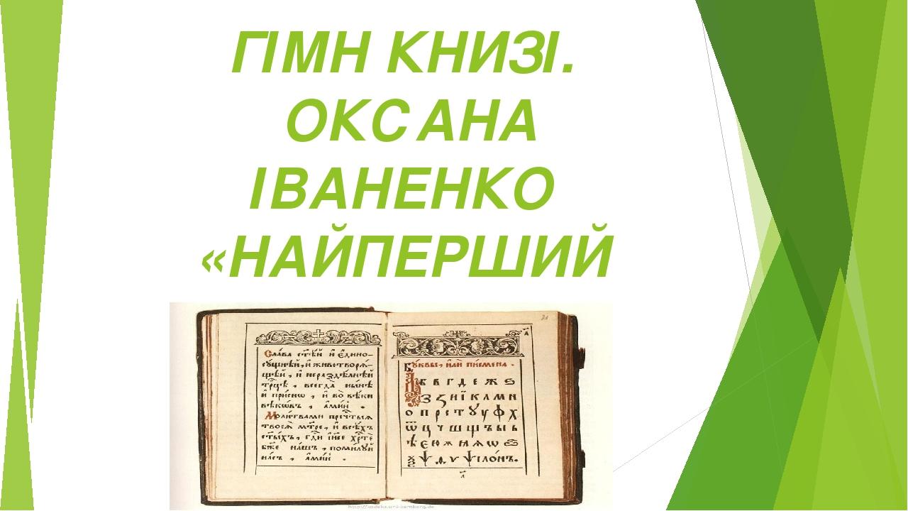 ГІМН КНИЗІ. ОКСАНА ІВАНЕНКО «НАЙПЕРШИЙ БУКВАР»