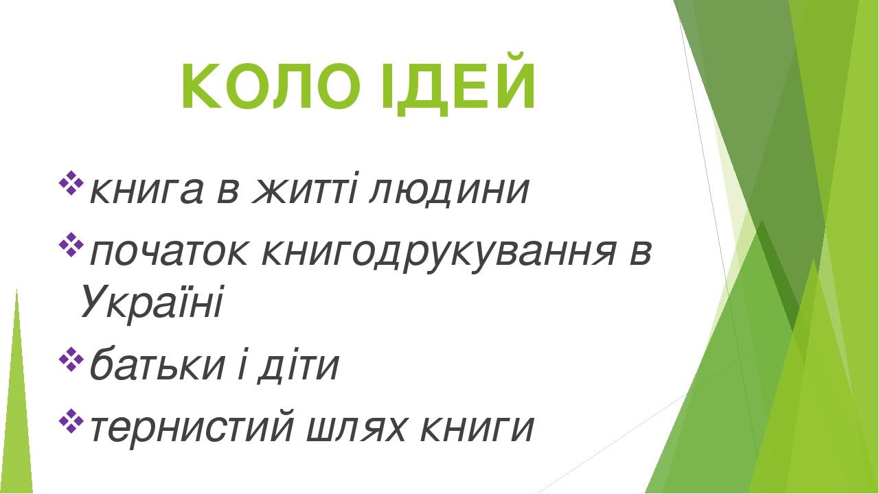 КОЛО ІДЕЙ книга в житті людини початок книгодрукування в Україні батьки і діти тернистий шлях книги
