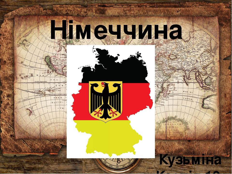 Німеччина Кузьміна Ксенія 10-А клас