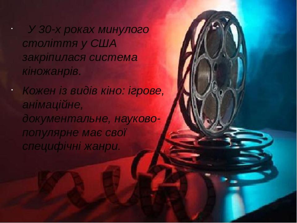 У 30-х роках минулого століття у США закріпилася система кіножанрів. Кожен із видів кіно: ігрове, анімаційне, документальне, науково-популярне має ...
