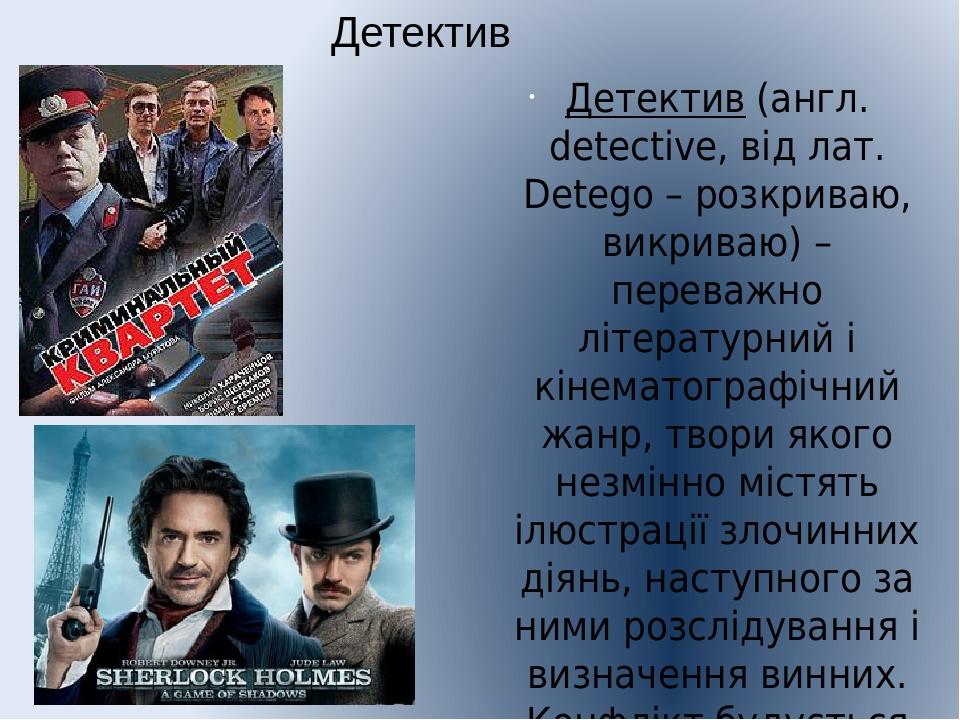 Детектив Детектив (англ. detective, від лат. Detego – розкриваю, викриваю) – переважно літературний і кінематографічний жанр, твори якого незмінно ...