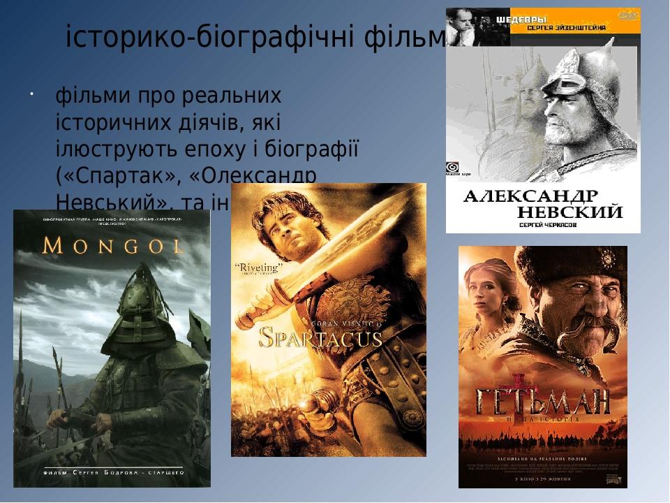 історико-біографічні фільми фільми про реальних історичних діячів, які ілюструють епоху і біографії («Спартак», «Олександр Невський», та інші)