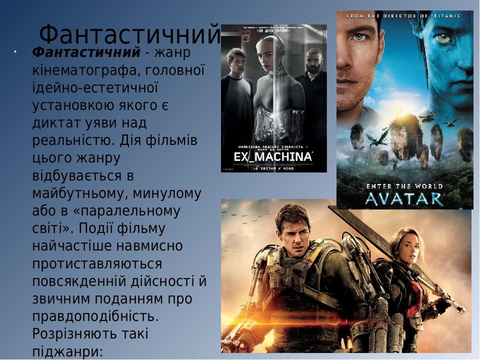 Фантастичний Фантастичний - жанр кінематографа, головної ідейно-естетичної установкою якого є диктат уяви над реальністю. Дія фільмів цього жанру в...