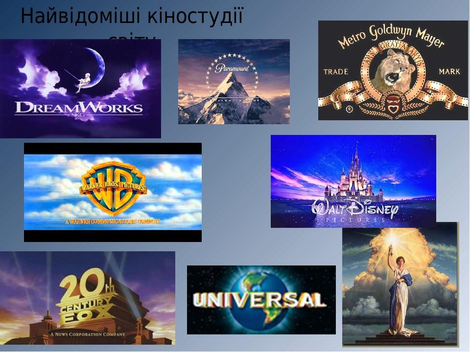 Найвідоміші кіностудії світу