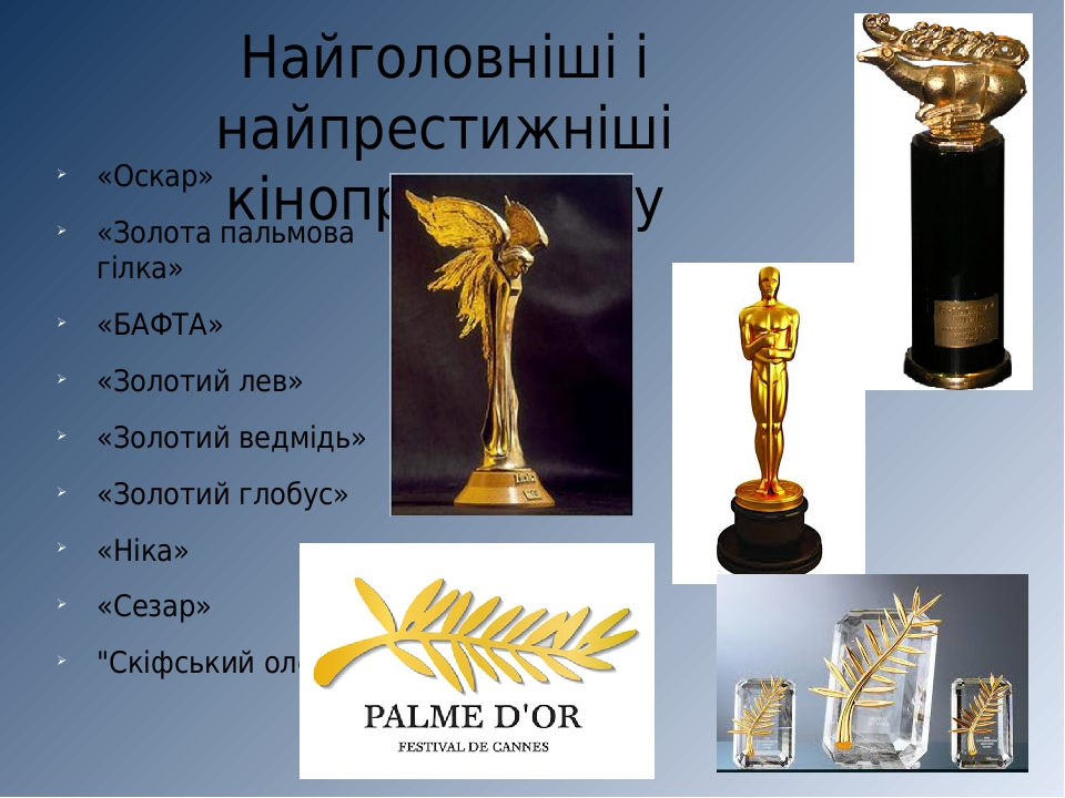 Найголовніші і найпрестижніші кінопремії світу «Оскар» «Золота пальмова гілка» «БАФТА» «Золотий лев» «Золотий ведмідь» «Золотий глобус» «Ніка» «Сез...