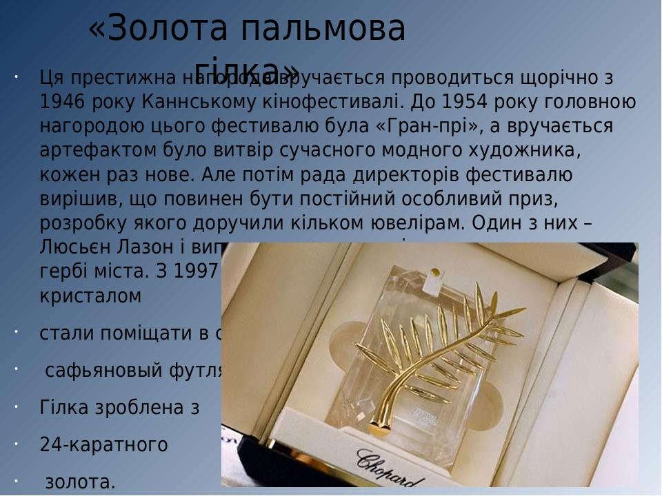 «Золота пальмова гілка» Ця престижна нагорода вручається проводиться щорічно з 1946 року Каннському кінофестивалі. До 1954 року головною нагородою ...