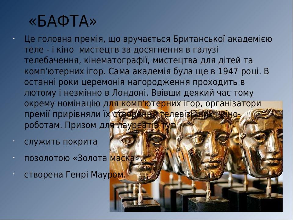 «БАФТА» Це головна премія, що вручається Британської академією теле - і кіно мистецтв за досягнення в галузі телебачення, кінематографії, мистецтва...