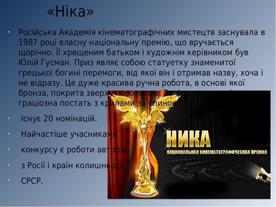 «Ніка» Російська Академія кінематографічних мистецтв заснувала в 1987 році власну національну премію, що вручається щорічно. Її хрещеним батьком і ...