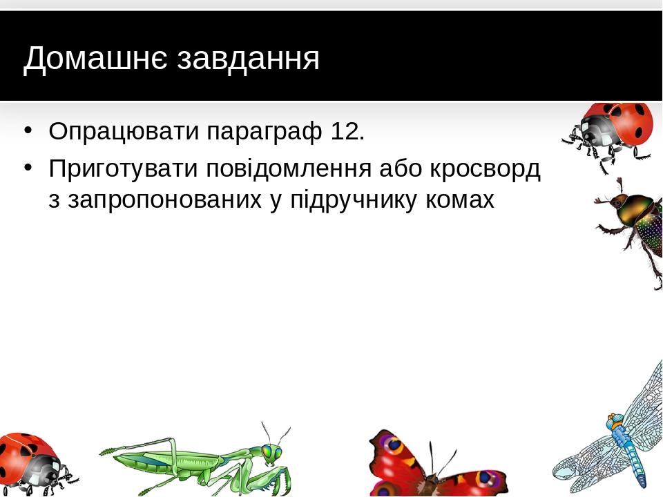 Домашнє завдання Опрацювати параграф 12. Приготувати повідомлення або кросворд з запропонованих у підручнику комах
