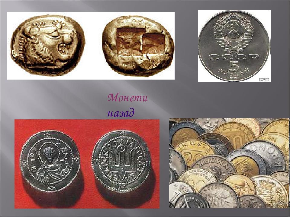 Монети назад