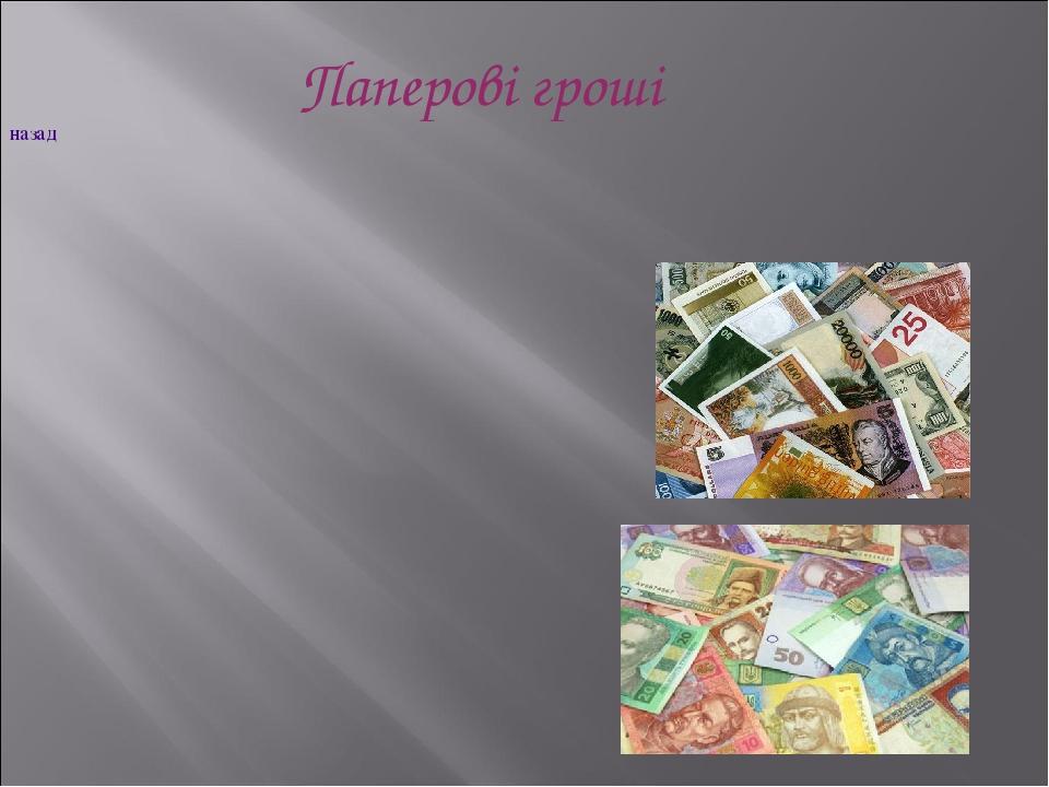 Паперові гроші назад