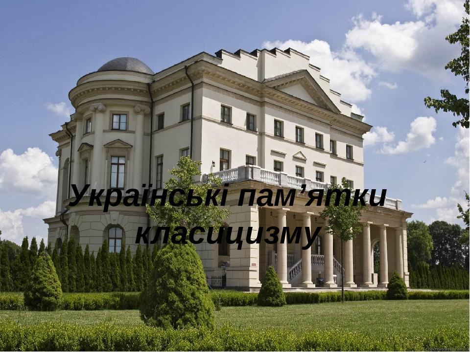 Українські пам'ятки класицизму