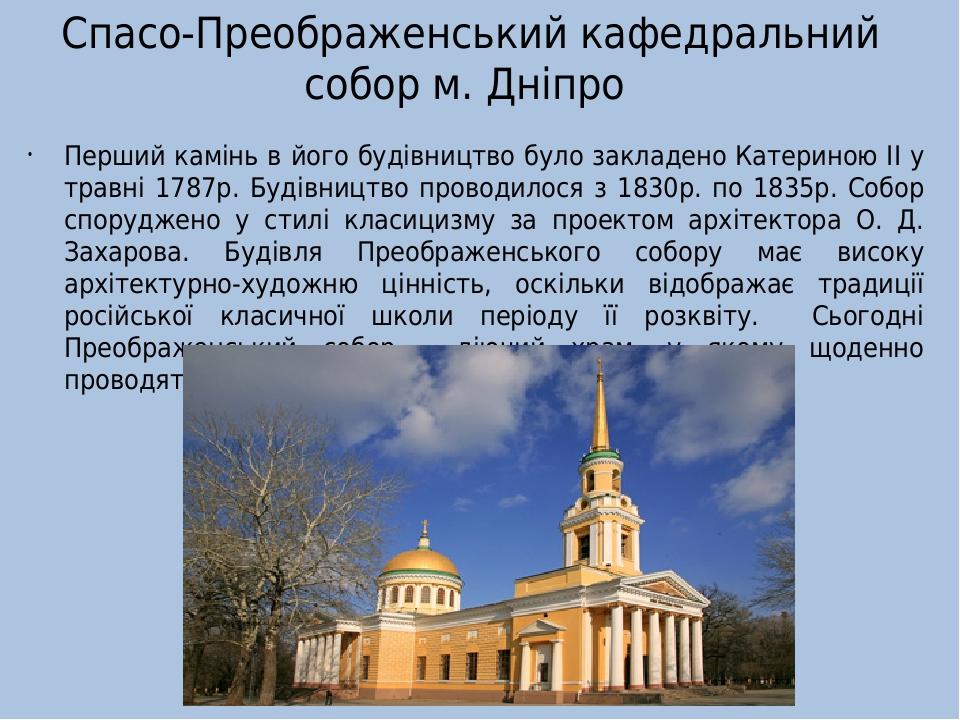 Спасо-Преображенський кафедральний собор м. Дніпро Перший камінь в його будівництво було закладено Катериною II у травні 1787р. Будівництво проводи...