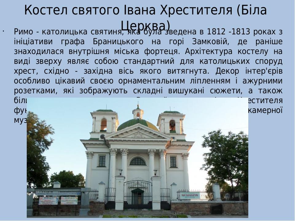 Костел святого Івана Хрестителя (Біла Церква) Римо - католицька святиня, яка була зведена в 1812 -1813 роках з ініціативи графа Браницького на горі...