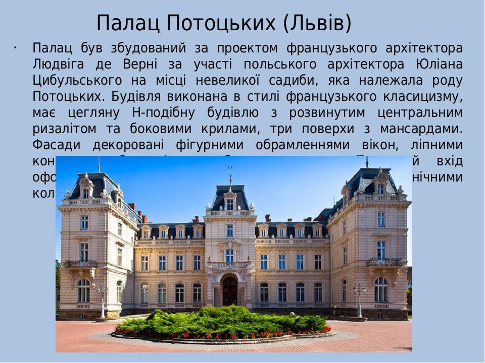 Палац Потоцьких (Львів) Палац був збудований за проектом французького архітектора Людвіга де Верні за участі польського архітектора Юліана Цибульсь...