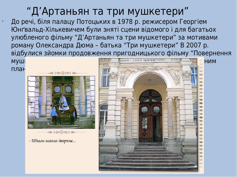 """""""Д'Артаньян та три мушкетери"""" До речі, біля палацу Потоцьких в 1978 р. режисером Георгіем Юнґвальд-Хількевичем були зняті сцени відомого і для бага..."""