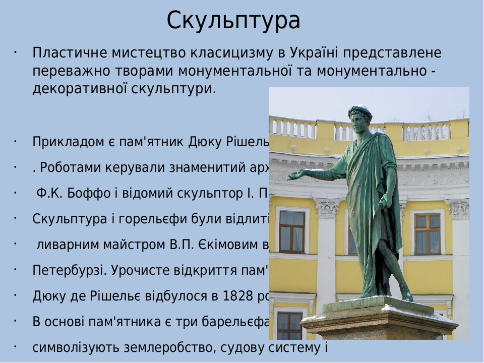 Скульптура Пластичне мистецтво класицизму в Україні представлене переважно творами монументальної та монументально - декоративної скульптури. Прикл...