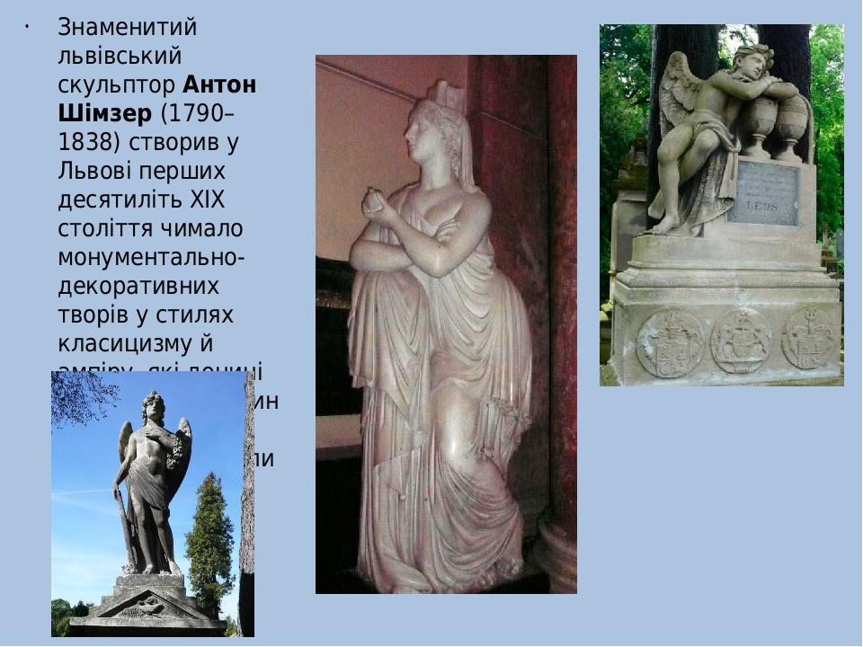 Знаменитий львівський скульптор Антон Шімзер (1790–1838) створив у Львові перших десятиліть ХІХ століття чимало монументально-декоративних творів у...