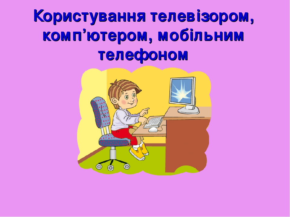 Користування телевізором, комп'ютером, мобільним телефоном