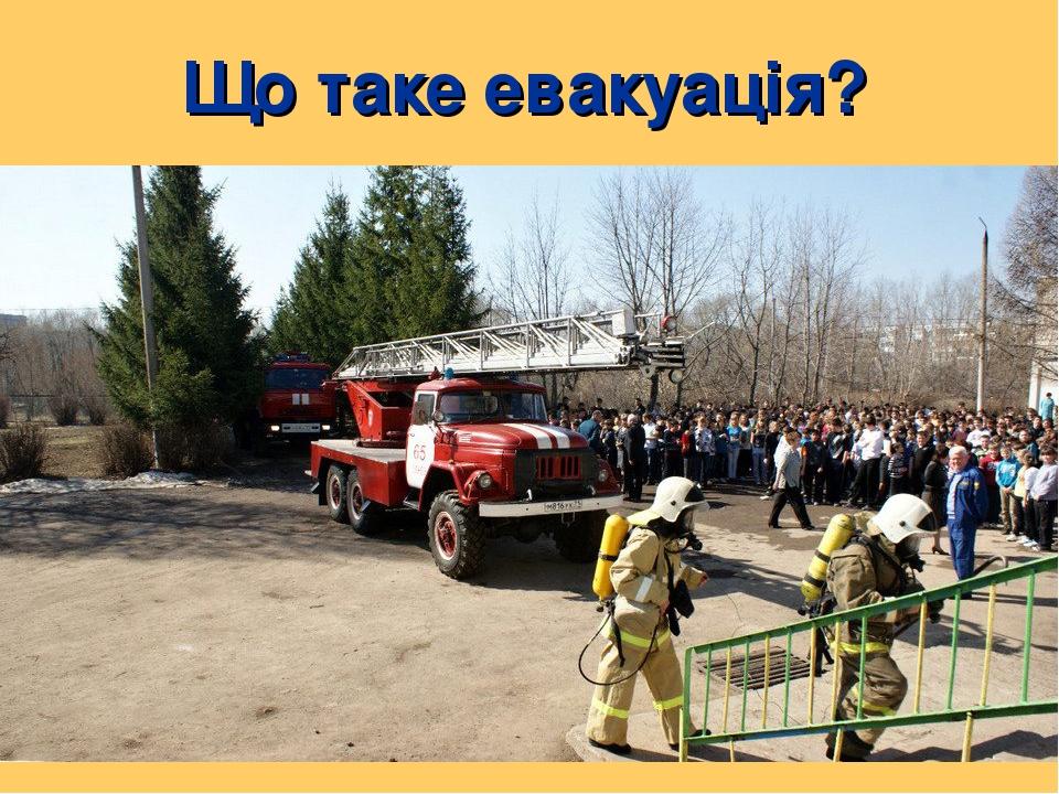 Що таке евакуація?