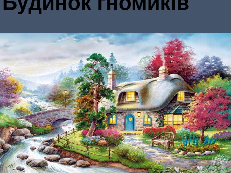 Будинок гномиків