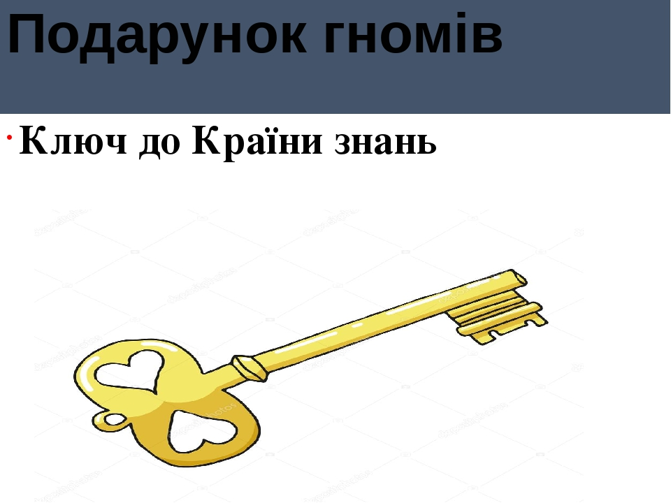 Подарунок гномів Ключ до Країни знань