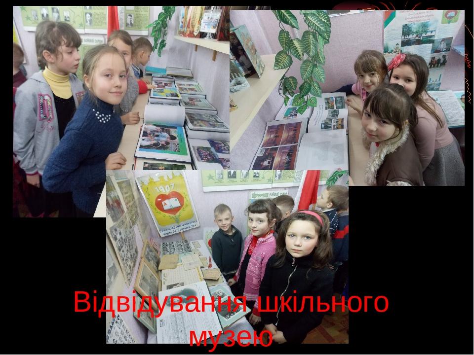 Відвідування шкільного музею