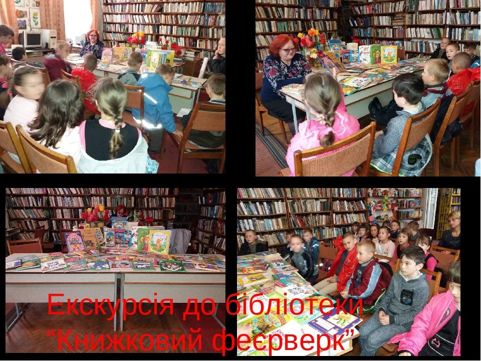"""Екскурсія до бібліотеки """"Книжковий феєрверк"""""""