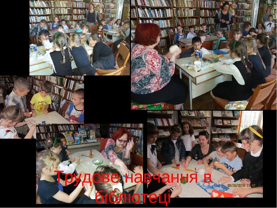 Трудове навчання в бібліотеці