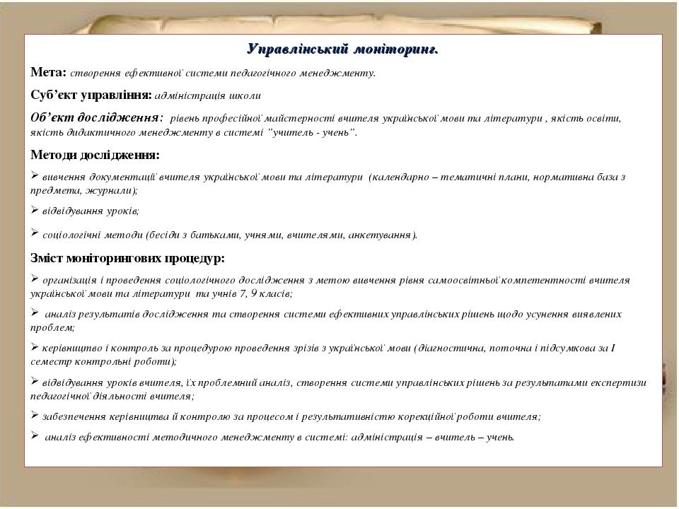 Управлінський моніторинг. Мета: створення ефективної системи педагогічного менеджменту. Суб'єкт управління: адміністрація школи Об'єкт дослідження:...