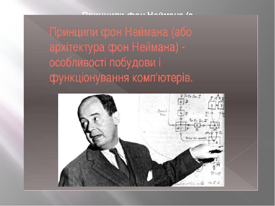 Принципи фон Неймана (а