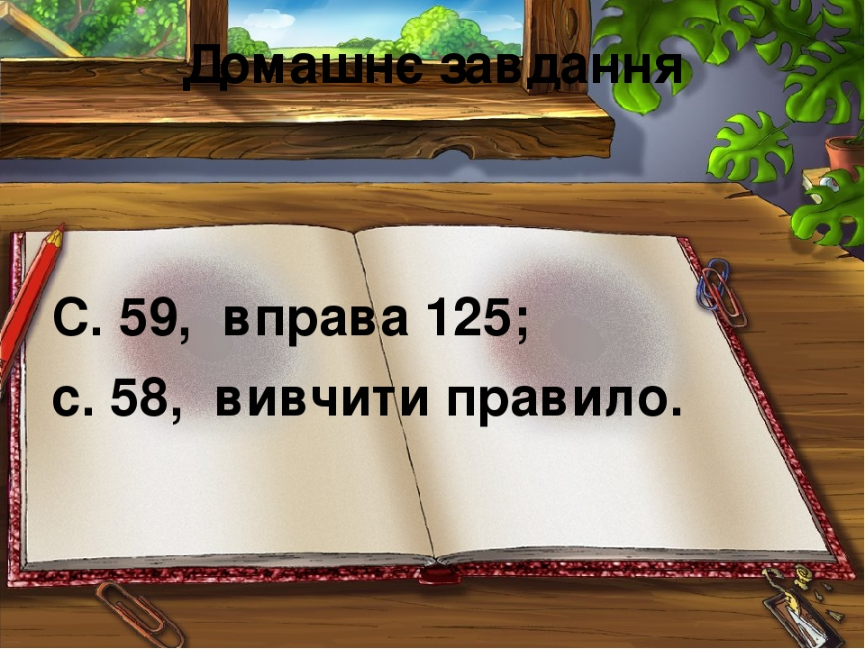 Домашнє завдання С. 59, вправа 125; с. 58, вивчити правило.