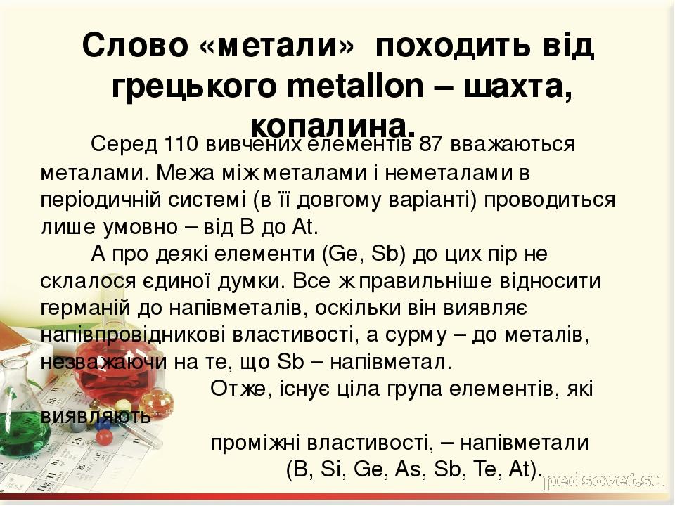 Серед 110 вивчених елементів 87 вважаються металами. Межа між металами і неметалами в періодичній системі (в її довгому варіанті) проводиться лише ...