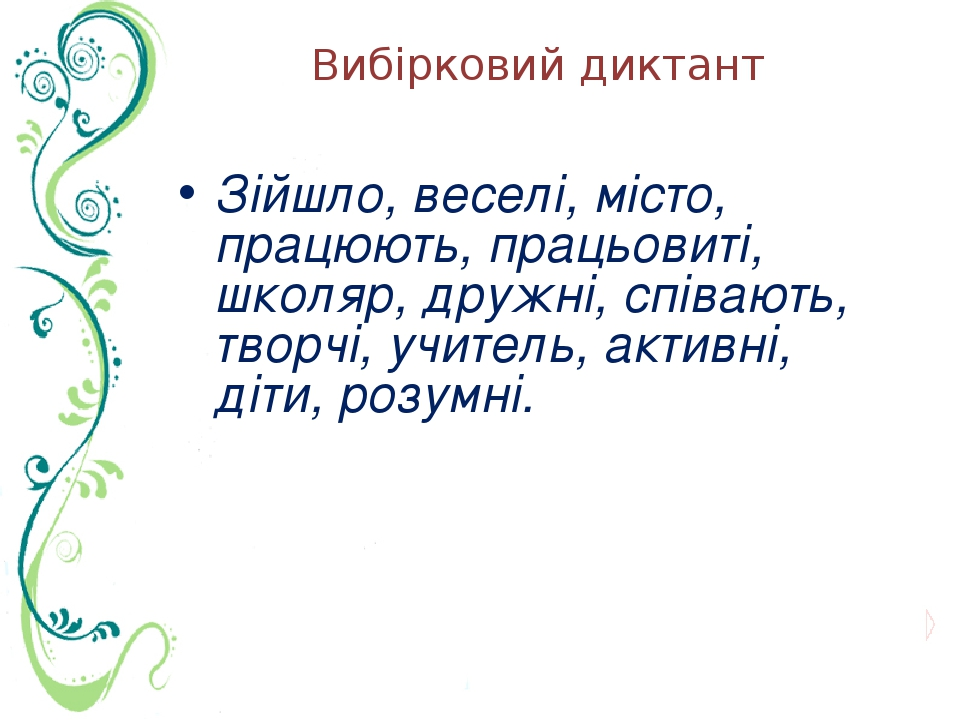 Вибірковий диктант Зійшло, веселі, місто, працюють, працьовиті, школяр, дружні, співають, творчі, учитель, активні, діти, розумні.