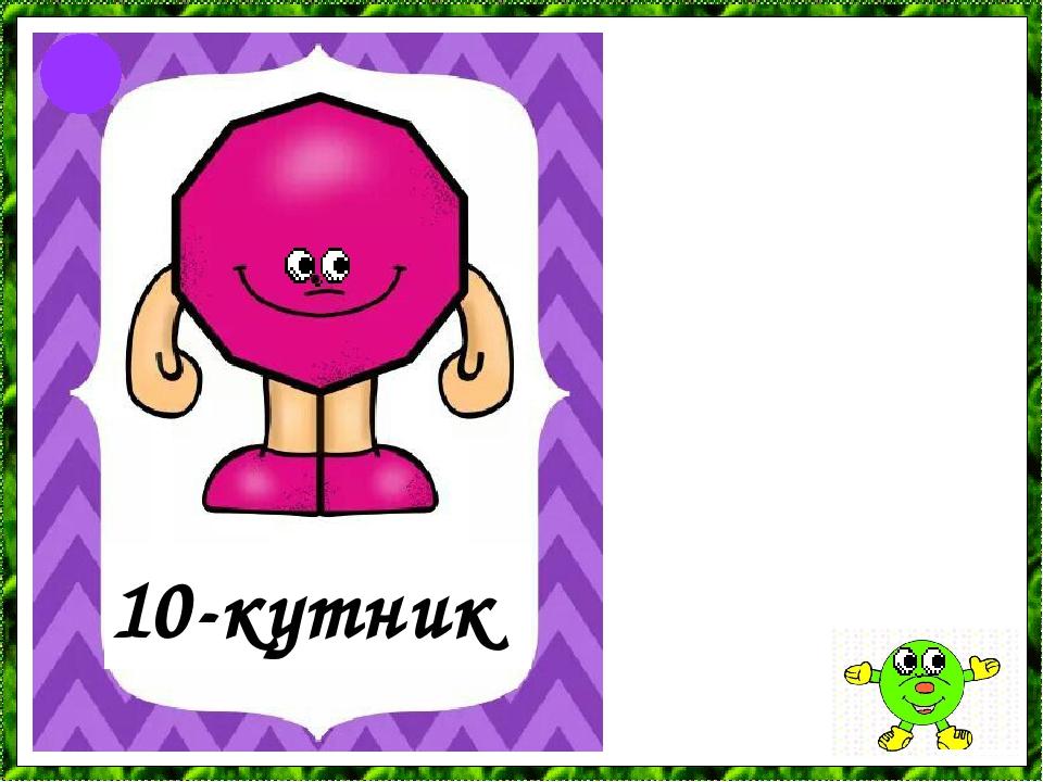 10-кутник