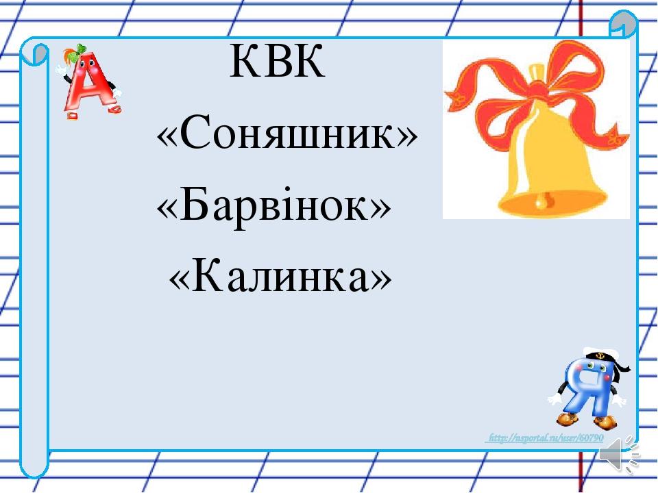 КВК «Соняшник» «Барвінок» «Калинка»