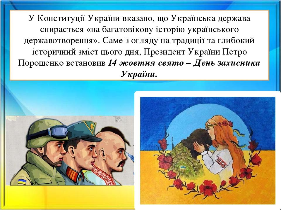 У Конституції України вказано, що Українська держава спирається «на багатовікову історію українського державотворення».Саме з огляду на традиції т...