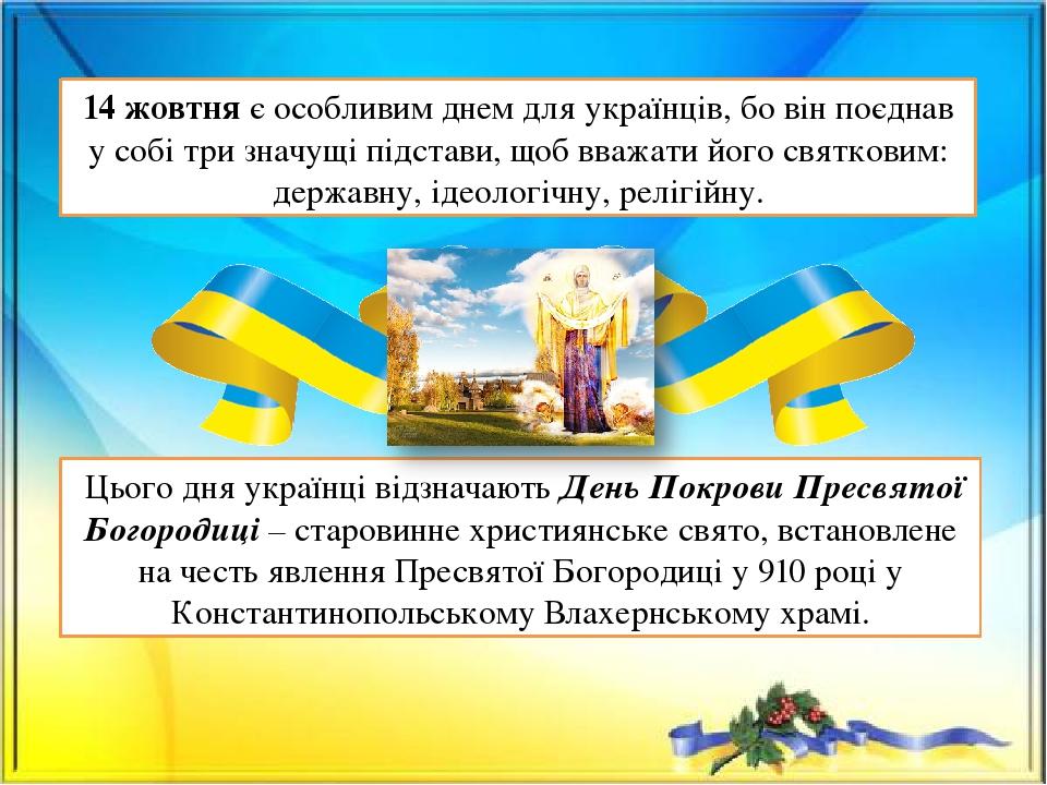 Цього дня українці відзначають День Покрови Пресвятої Богородиці – старовинне християнське свято, встановлене на честь явлення Пресвятої Богородиці...