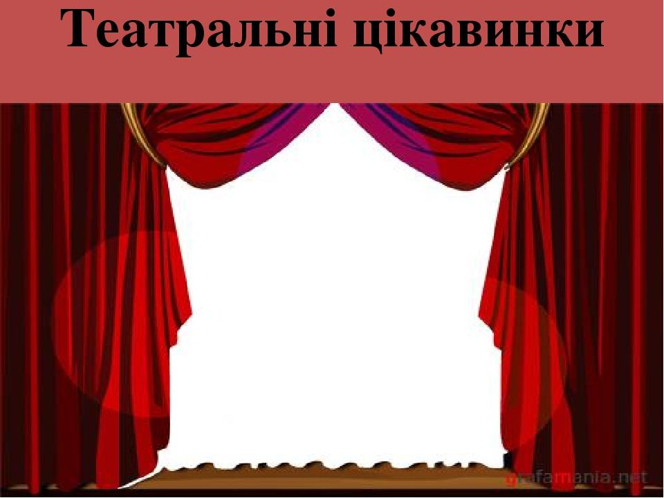 Театральні цікавинки