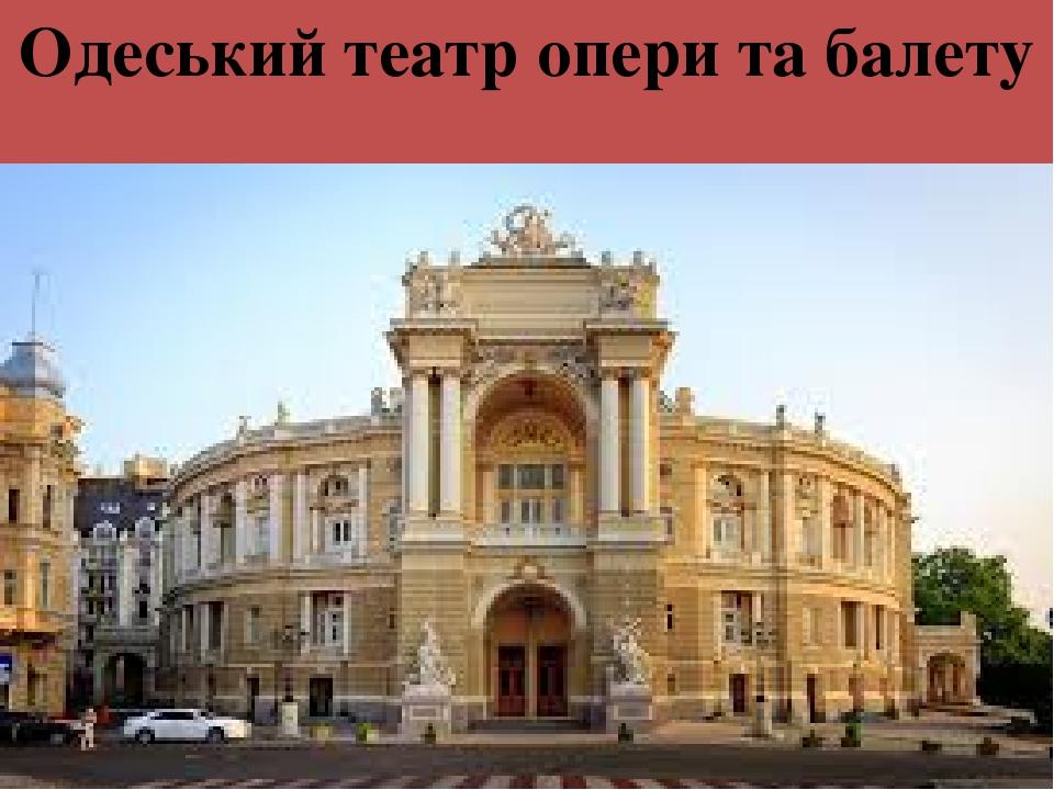Одеський театр опери та балету