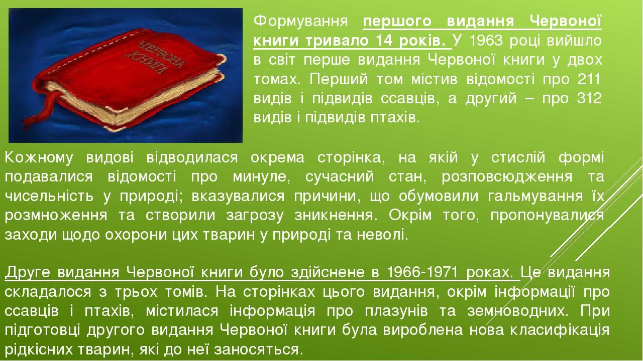 Формування першого видання Червоної книги тривало 14 років. У 1963 році вийшло в світ перше видання Червоної книги у двох томах. Перший том містив ...