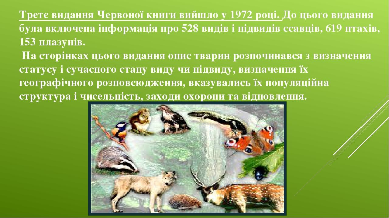 Третє видання Червоної книги вийшло у 1972 році. До цього видання була включена інформація про 528 видів і підвидів ссавців, 619 птахів, 153 плазун...