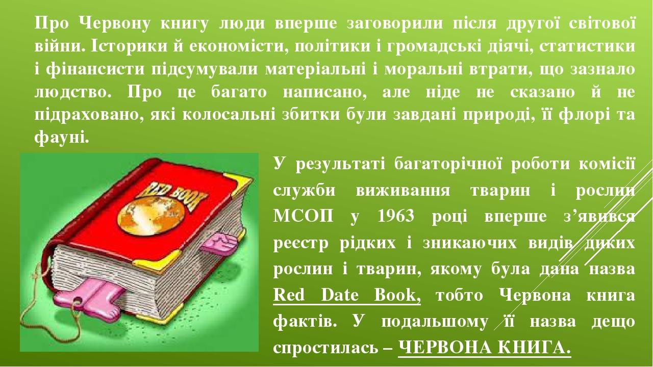 Про Червону книгу люди вперше заговорили після другої світової війни. Історики й економісти, політики і громадські діячі, статистики і фінансисти п...