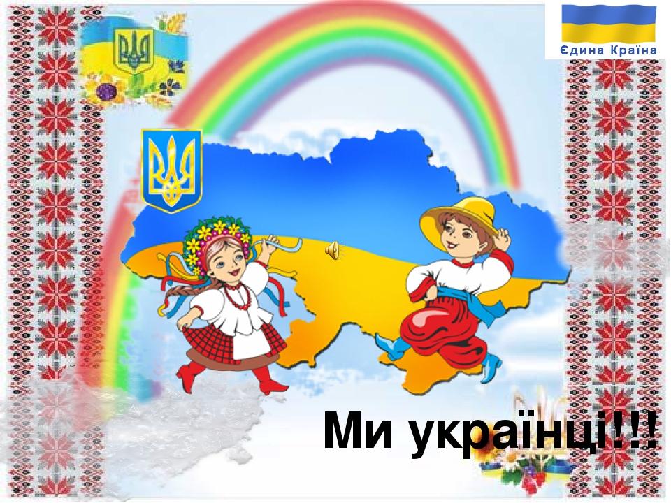 Ми українці!!!