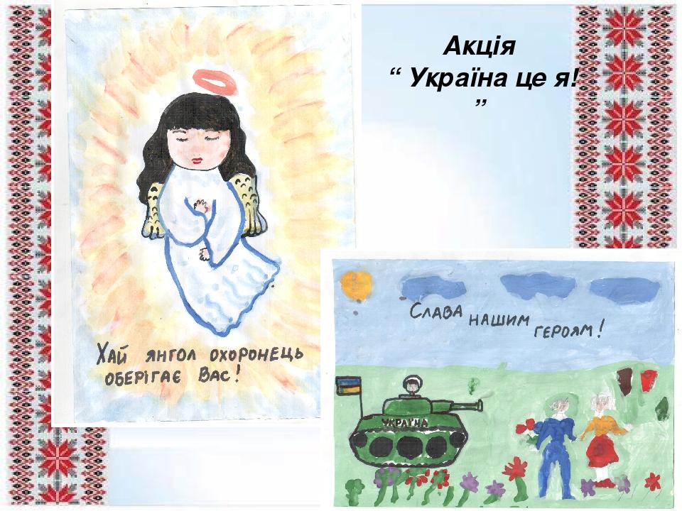 """Акція """" Україна це я! """""""